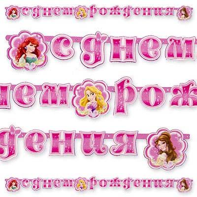 Гирлянда-буквы С днем рождения Принцессы 220 см