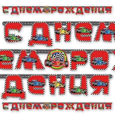Гирлянда-буквы Формула 1 230 см