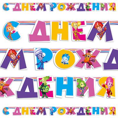 Гирлянда-буквы с ДР Фиксики 220 см