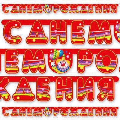 Гирлянда-буквы С ДР Клоун с шарами 200 см