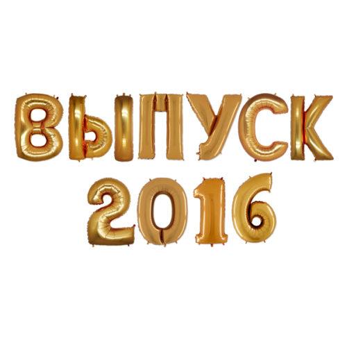 Надпись из шаров Выпуск 2016 с воздухом