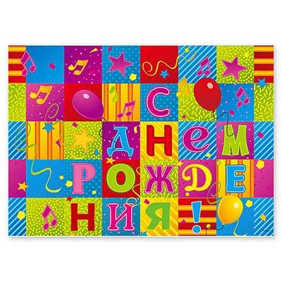 Скатерть с ДР Мозаика 130х180 см