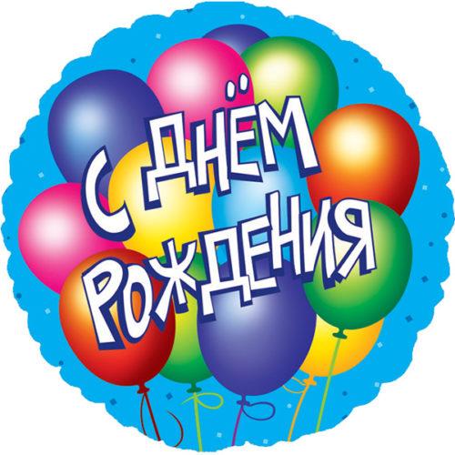 Шар 46 см Круг С Днем рождения воздушные шары на русском языке