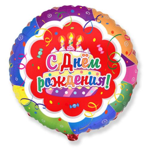 Шар 46 см Круг Торт С Днем рождения