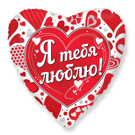 Шар 46 см Сердце Я тебя люблю эксклюзивный рисунок Love