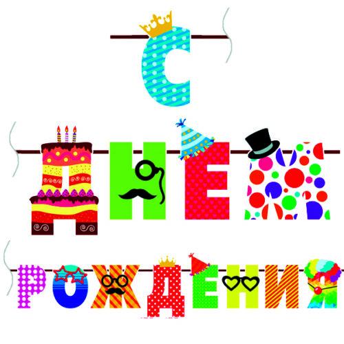 Праздничная гирлянда С Днем Рождения Веселые буквы 2,5 м