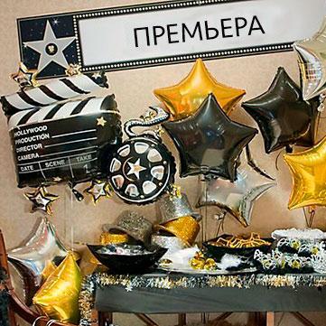 Комплект Шаров Голливуд