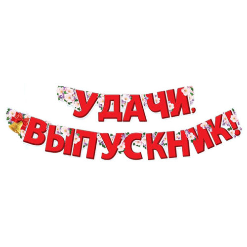 Праздничная гирлянда Удачи выпускник 180 х 13 см