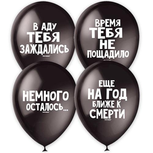 Шар 30 см Оскорбительные шарики С Днем Рождения Черный Пастель