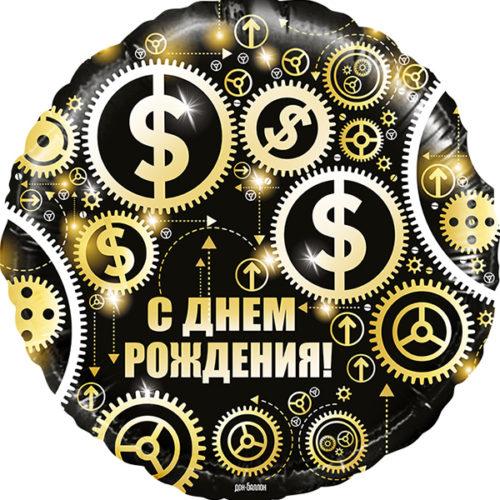 Шар 46 см Круг С Днем Рождения доллары Черный