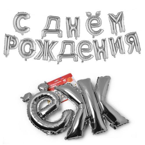 Набор шаров-букв 41 см Надпись С ДНЕМ РОЖДЕНИЯ Серебро