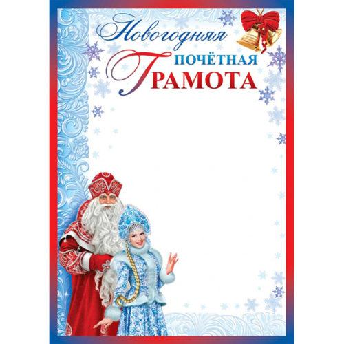 Грамота Новогодняя Дед Мороз и Снегурочка 19,4 х 20,6 см 1 штука