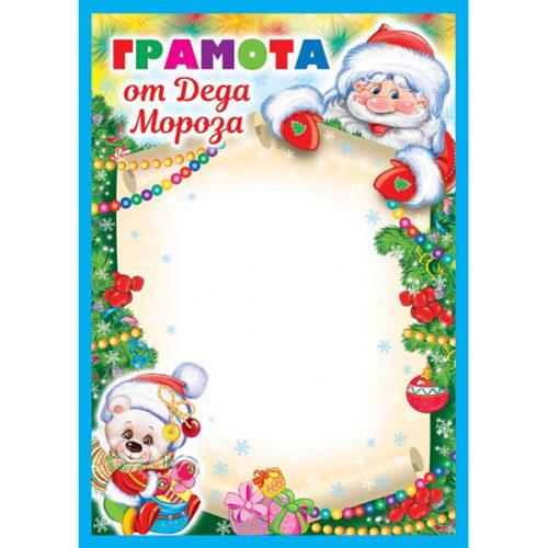 Грамота Новогодняя от Деда Мороза Мишка с подарками 19,4 х 20,6 см 1 штука