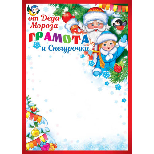 Грамота Новогодняя от Деда Мороза и Снегурочки 19,4 х 20,6 см 1 штука