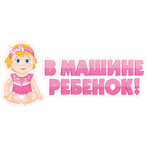 Наклейка В машине Ребенок Девочка 11 х 44 см
