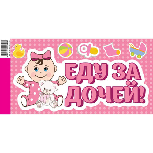 Наклейка Еду за дочей 20 х 40 см