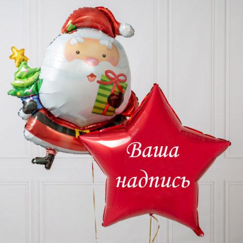 Связка из воздушных шаров Звезда от Деда Мороза Именной
