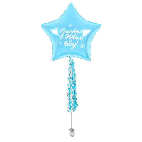 Шар 90 см Звезда Индивидуальная надпись с Гирляндой Голубой и Грузиком