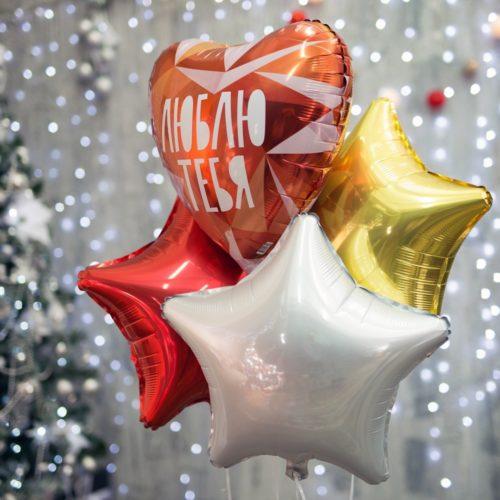 Связка из шаров Люблю тебя и Звезды