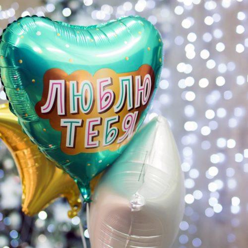 Связка из шаров Люблю тебя и 2 Звезды