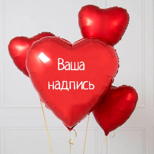 Комплект шаров Любовь Сердце Большое и Маленькие сердечки с Индивидуальной надписью
