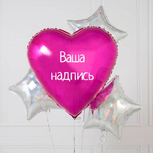 Комплект шаров Любовь Сердце и Звезды с Индивидуальной надписью