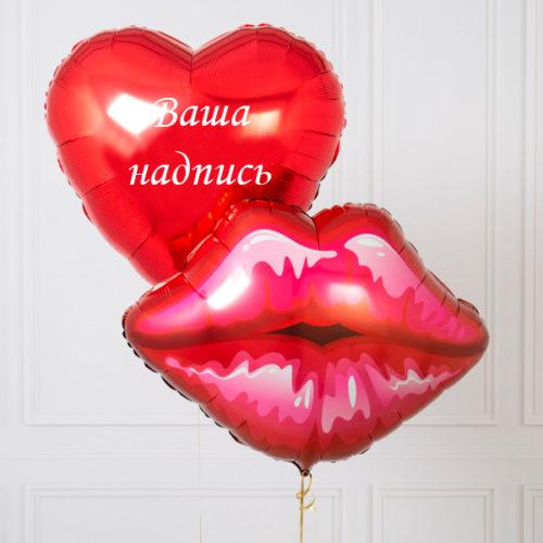 Комплект шаров Любовь и Губы с Индивидуальной надписью