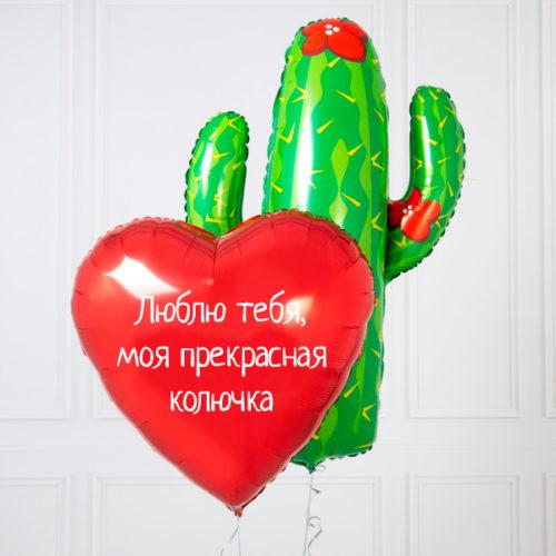 Комплект шаров Любовь и Кактусы с Индивидуальной надписью