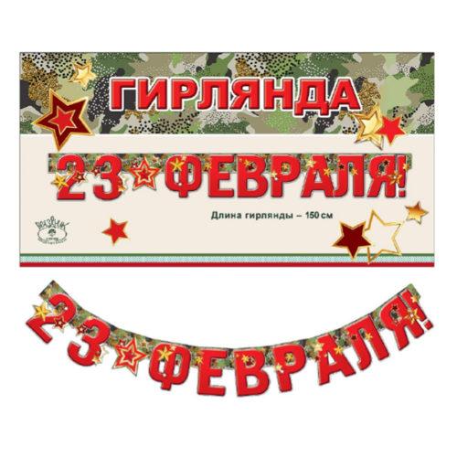 Праздничная гирлянда буквы 23 Февраля красная 150 см
