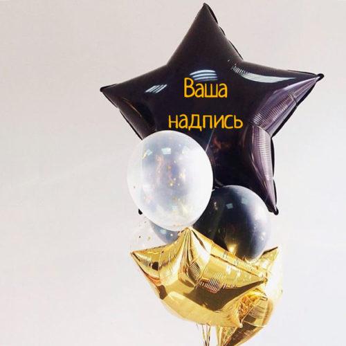 Связка из шаров Индивидуальной надписью на звезде