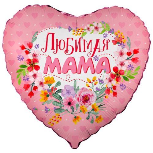 Шар 46 см Сердце Любимая мама