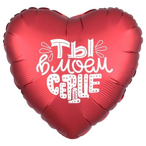 Шар 46 см Сердце Ты в моем сердце Красный Сатин
