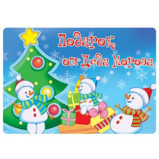Наклейка Подарок от Деда Мороза Снеговики