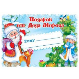 Наклейка Подарок от Деда Мороза Снегурочка у елочки