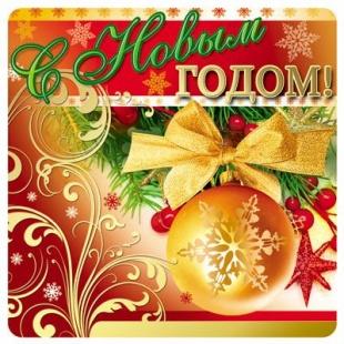 Наклейка на подарок С Новым Годом Золотой бант