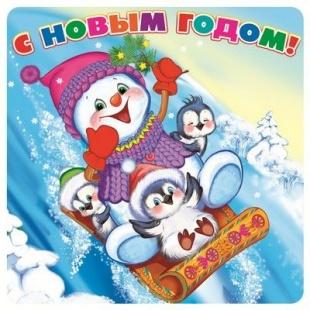 Наклейка на подарок С Новым Годом Снеговик и птички