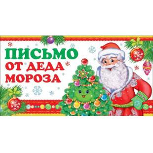 Открытка Письмо от Деда Мороза Веселая елочка для мальчика