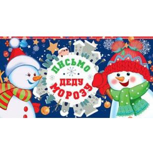 Открытка Письмо от Деда Мороза Веселые снеговики
