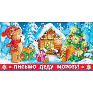 Открытка Письмо от Деда Мороза Домик в лесу