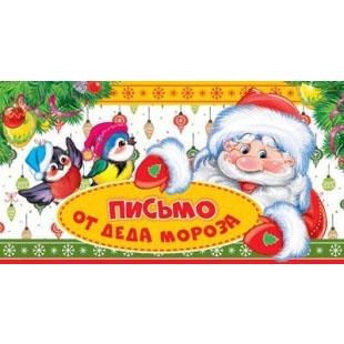 Открытка Письмо от Деда Мороза Птички для мальчика