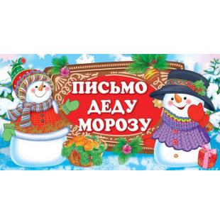 Открытка Письмо от Деда Мороза Снеговики и мандаринки