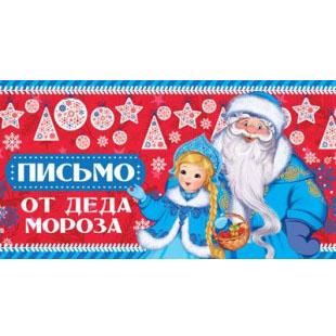 Открытка Письмо от Деда Мороза для девочки