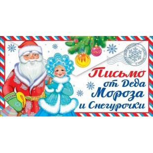 Открытка Письмо от Деда Снегурочки для девочки