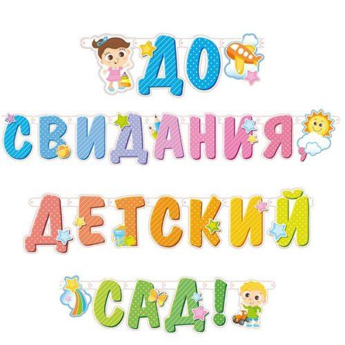 Гирлянда - буквы До свидания детский сад 3,2 м