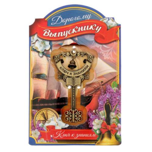 Ключ на открытке Выпускнику 4,4 Х 8,1 см