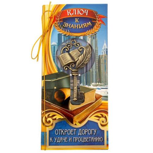 Ключ на открытке К знаниям 4,4 Х 8,1 см
