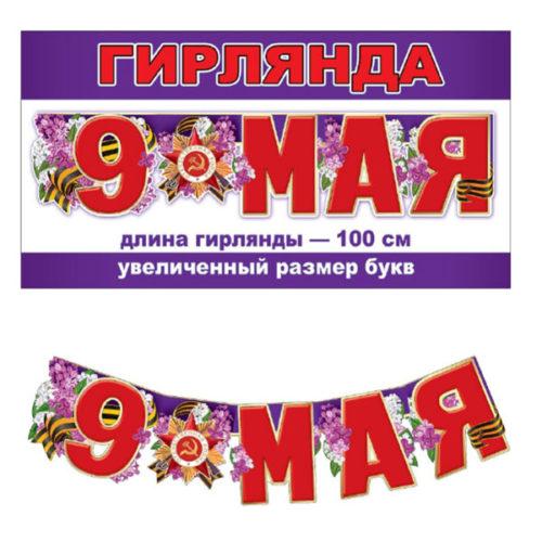 Праздничная гирлянда буквы 9 Мая Сирень 100 см