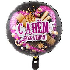 Шар 46 см Круг ДР Шоколадные сладости