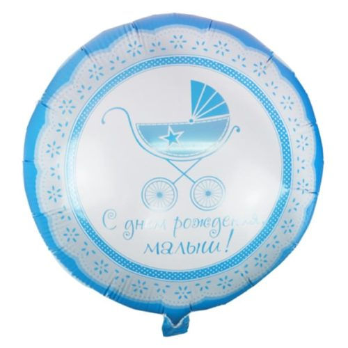 Шар 46 см Круг С Днем Рождения Коляска голубая