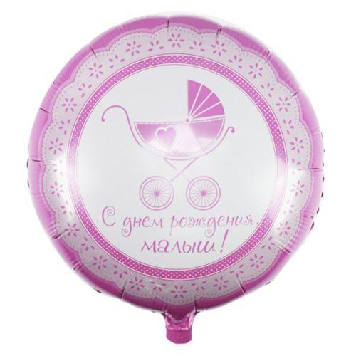 Шар 46 см Круг С Днем Рождения Коляска розовая